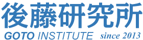 後藤研究所